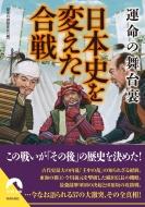 運命の舞台裏 日本史を変えた合戦 青春文庫
