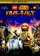 LEGO スター・ウォーズ/ドロイド・テイルズ DVD(デジタルコピー付き)