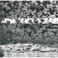 多摩川 1970‐74
