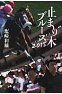 止まり木ブルース2015