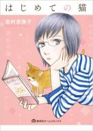 はじめての猫 集英社ホームコミックス