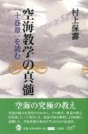 空海教学の真髄 『十巻章』を読む