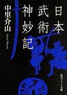日本武術神妙記 角川ソフィア文庫