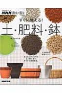 Nhk趣味の園芸 すぐに使える!土・肥料・鉢 生活実用シリーズ
