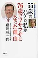 55歳のハゲた私が76歳でフサフサになった理由 藤田博士の毛髪蘇生法
