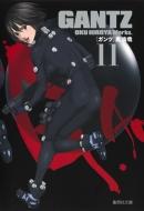 Gantz 11 集英社文庫コミック版