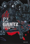 Gantz 12 集英社文庫コミック版