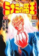 ミナミの帝王 137 ニチブンコミックス