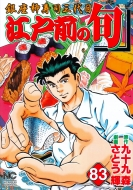 江戸前の旬 83 ニチブンコミックス