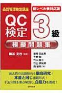 品質管理検定講座 QC検定3級模擬問題集 新レベル表対応版