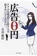 広告0円スマホを電話だと思う人は読まないでください。