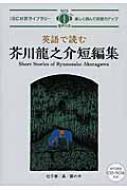 英語で読む芥川龍之介短編集 IBC対訳ライブラリー