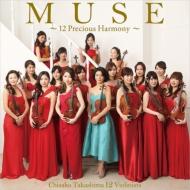 �wMuse�`12 Precious Harmony�`�x�@���������q�@12�̃��@�C�I���j�X�g(+DVD)