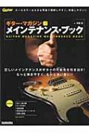 ギター・マガジン メインテナンス・ブック大判改訂版