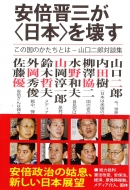 """安倍晋三が""""日本""""を壊す この国のかたちとは 山口二郎対談集"""