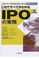 これですべてがわかるIPOの実務 上級IPO・内部統制実務士資格公式テキスト