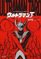 ウルトラマンタロウ 完全復刻版 復刻名作漫画シリーズ