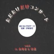 ただたけだけコンサート Vol.4 In 長岡京 & 信濃: なにわコラリアーズ