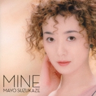 Mine (20th Anniversary Deluxe Edition)
