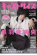 キャストサイズ Vol.15 三才ムック