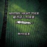 稲川淳二の怪談 MYSTERY NIGHT TOUR Selection17 「柳川の芸者」