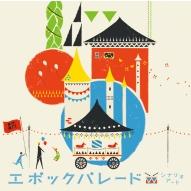 エポックパレード (+DVD)【初回生産限定盤】