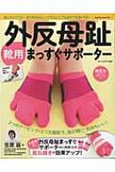 外反母趾靴用まっすぐサポーター Saita Mook