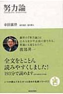 努力論 いつか読んでみたかった日本の名著シリーズ