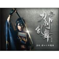 舞台『刀剣乱舞』虚伝燃ゆる本能寺