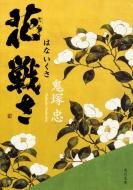 花戦さ 角川文庫