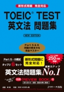 TOEIC TEST英文法問題集 NEW EDITION 新形式問題完全対応