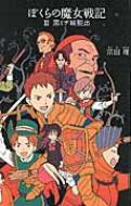 ぼくらの魔女戦記 3 黒ミサ城脱出 「ぼくら」シリーズ