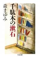 千駄木の漱石 ちくま文庫