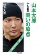 山本太郎 闘いの原点 ひとり舞台 ちくま文庫