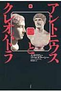 アントニウスとクレオパトラ 上