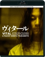 SHINYA TSUKAMOTO Blu-ray SOLID COLLECTION::ヴィタール