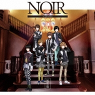 NOIR〜ノワール〜(+DVD)【初回限定盤B】