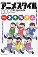 アニメスタイル 009 メディアパルムック