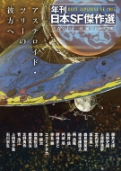 アステロイド・ツリーの彼方へ 年刊日本SF傑作選 創元SF文庫