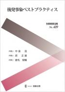 別冊商事法務no.409 後発事象ベストプラクティス 別冊商事法務