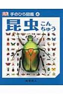 昆虫 手のひら図鑑