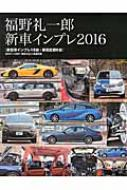 福野礼一郎新車インプレ2016 新型車インプレ18台+新旧比較6台