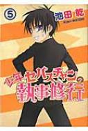 少年セバスチャンの執事修行 5 ウィングス・コミックス