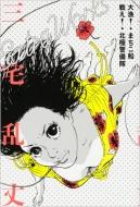 大漁! まちこ船 三宅乱丈 Extra Works ビームコミック