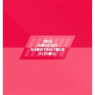 2016 iKONCERT SHOWTIME TOUR IN SEOUL (2CD+フォトブック)
