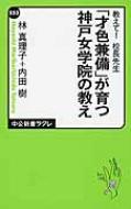 教えて!校長先生 「才色兼備」が育つ神戸女学院の教え 中公新書ラクレ