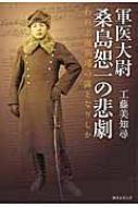 軍医大尉桑島恕一の悲劇 われ上海刑場の露となりしか