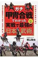 ガチ甲胄合戦でわかった実戦で最強の「日本武術」 BUDO‐RA BOOKS
