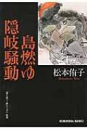島燃ゆ 隠岐騒動 光文社文庫
