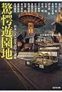 驚愕遊園地 日本ベストミステリー選集 光文社文庫